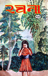 Nepali Literature Rachana Magazine 134